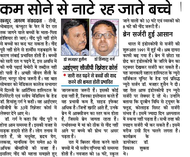 Impact of less sleep on a child, Jagran News